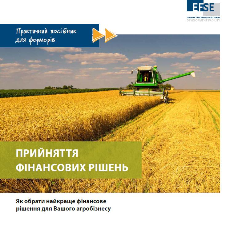 НАБУ спільно з EFSE випустили практичний посібник для  фермерів